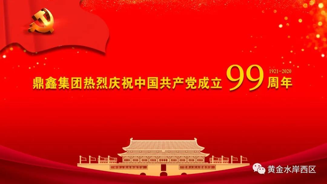 必威体育手机登录集团热烈庆祝中国共产党成立99周年!